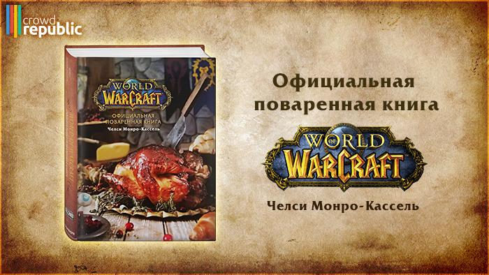 На CrowdRepublic стартовал сбор средств на издание книги рецептов World of Wacraft