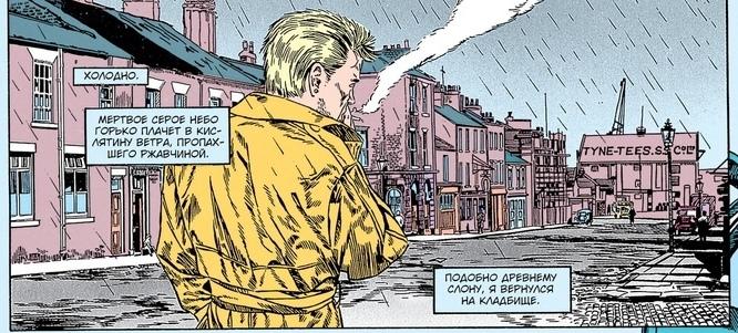Новые комиксы на русском: фантастика и мистика. Октябрь 2019 3