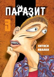 Манга на русском: октябрь 2019 6