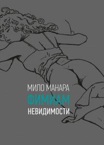 Новые комиксы на русском: фантастика и мистика. Октябрь 2019 11