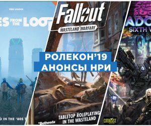 Shadowrun, Fallot, Vampire the Masquerade v5 и многое другое —анонсы издательств с «Ролекона 2019»