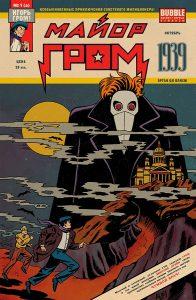 Российские комиксы октября 2019: Bubble и независимые авторы 6