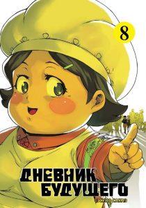 Манга на русском: октябрь 2019 8