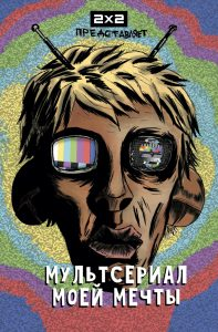 Российские комиксы октября 2019: Bubble и независимые авторы 9