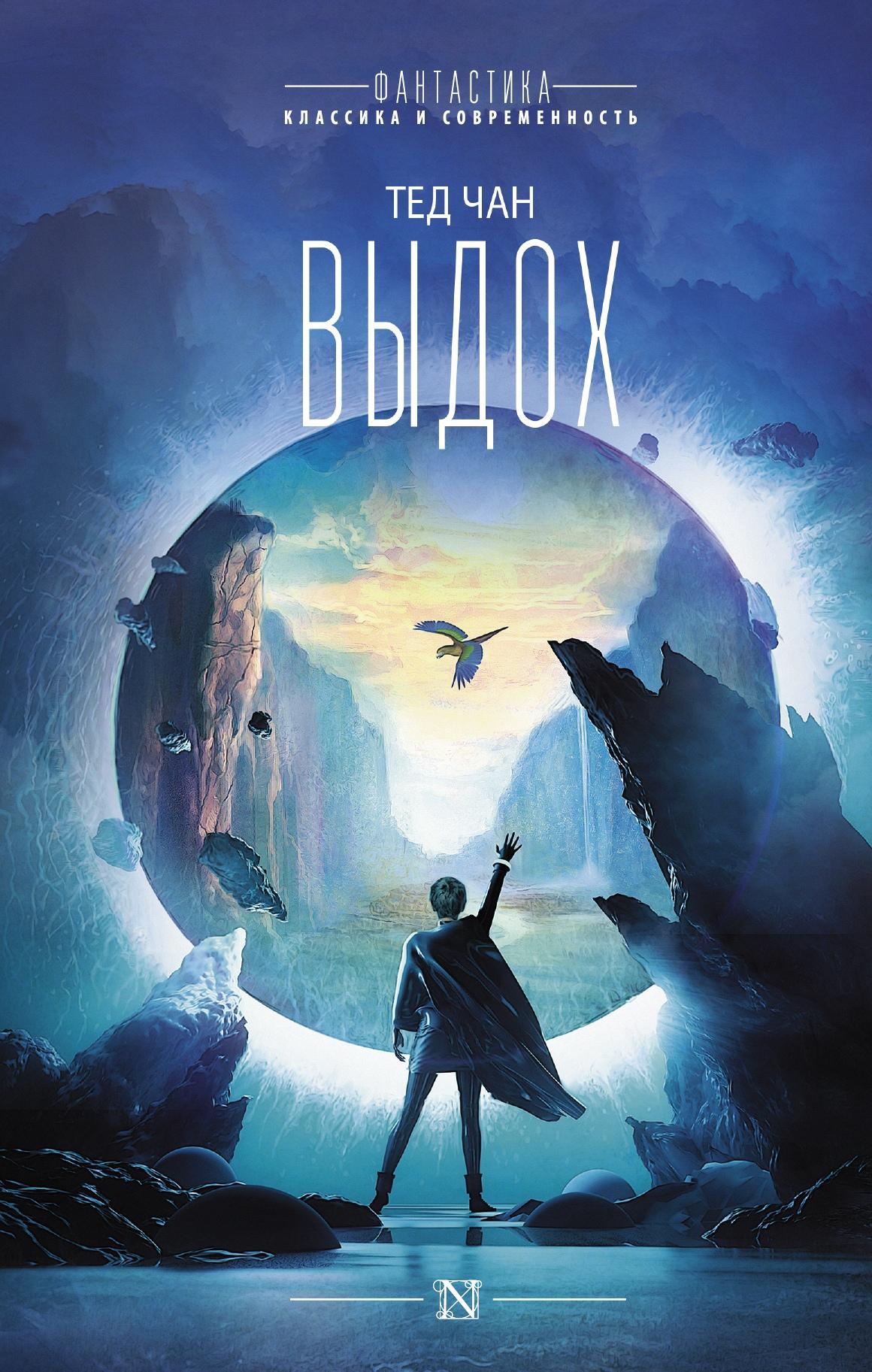 Что почитать: переиздание «Барраяра» Буджолд и сборник рассказов Теда Чана 4