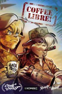 Российские комиксы октября 2019: Bubble и независимые авторы 10