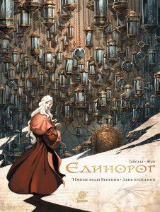 Что почитать: второй том красивого фэнтези «Единорог» и история о жизни и смерти «Мечтатель» 3