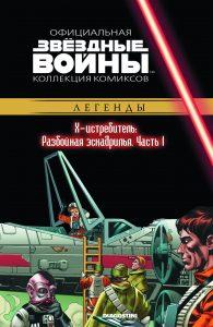 Новые комиксы на русском: фантастика и мистика. Октябрь 2019 13