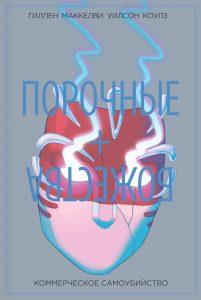 Новые комиксы на русском: фантастика и мистика. Октябрь 2019 14