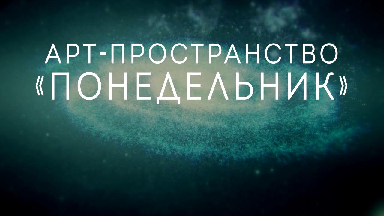 Арт-пространство «Понедельник» запустило конкурс НФ-рассказов о космосе и человеке