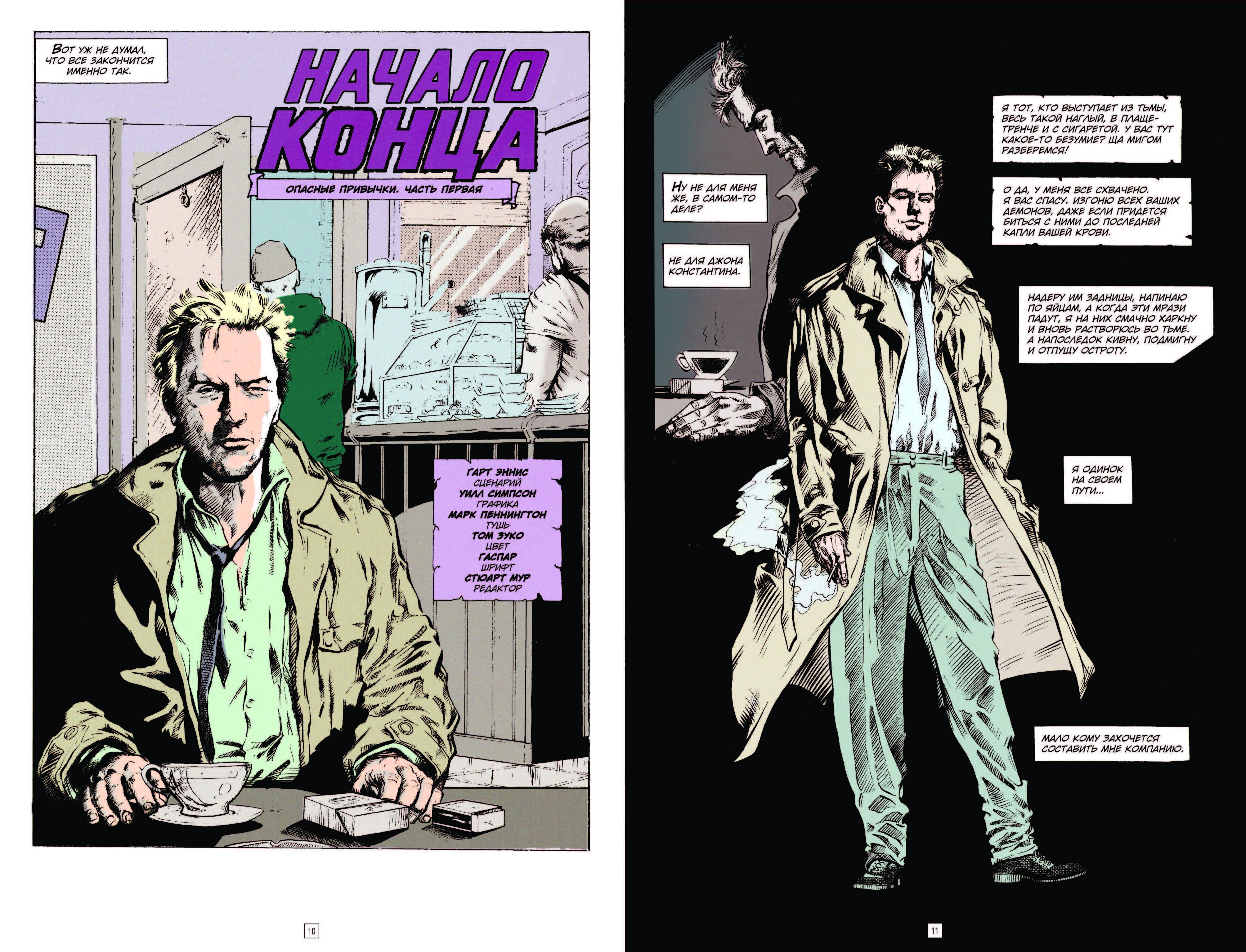 Призраки и кошмары: отрывок из комикса «Константин. Опасные привычки» 3
