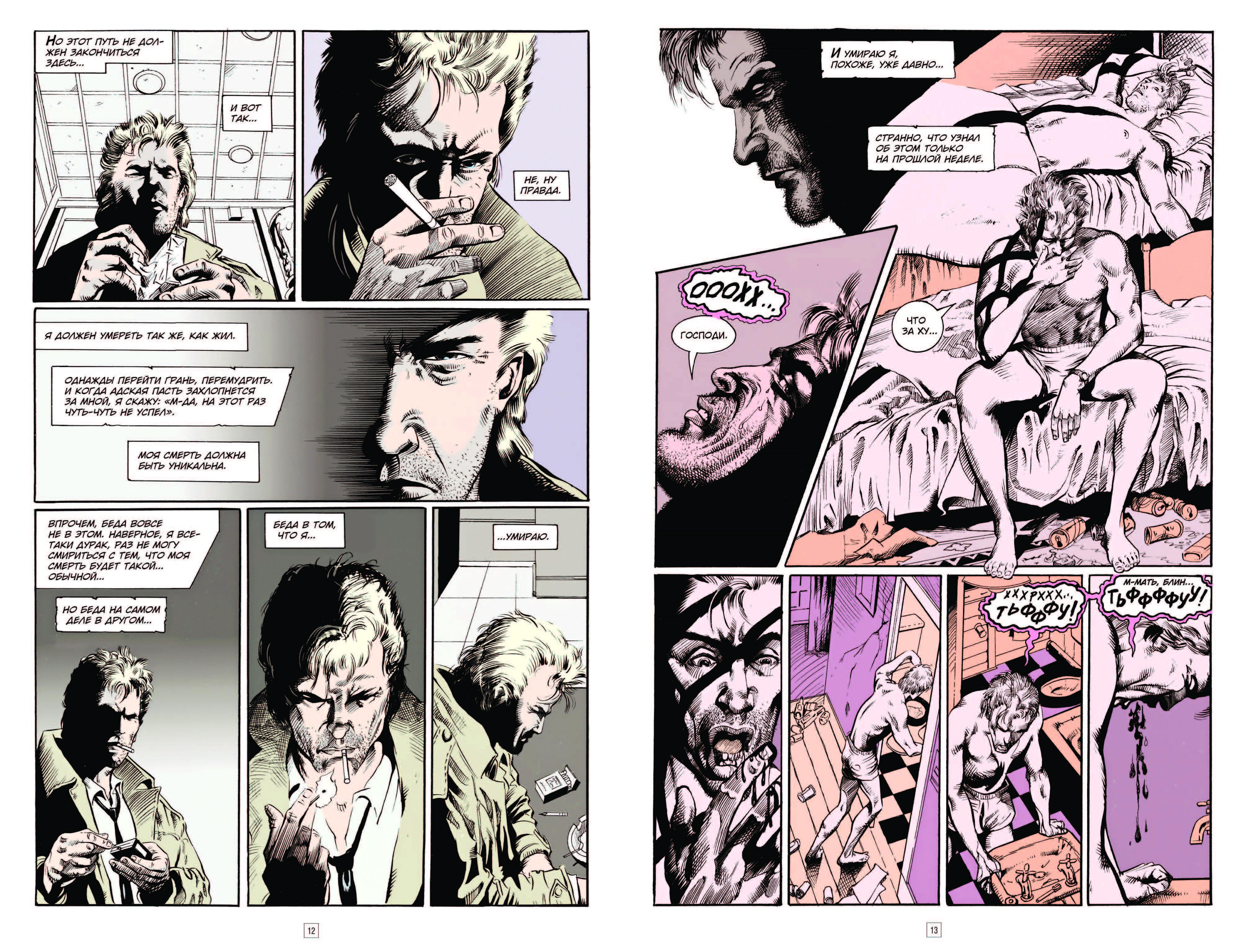 Призраки и кошмары: отрывок из комикса «Константин. Опасные привычки» 4