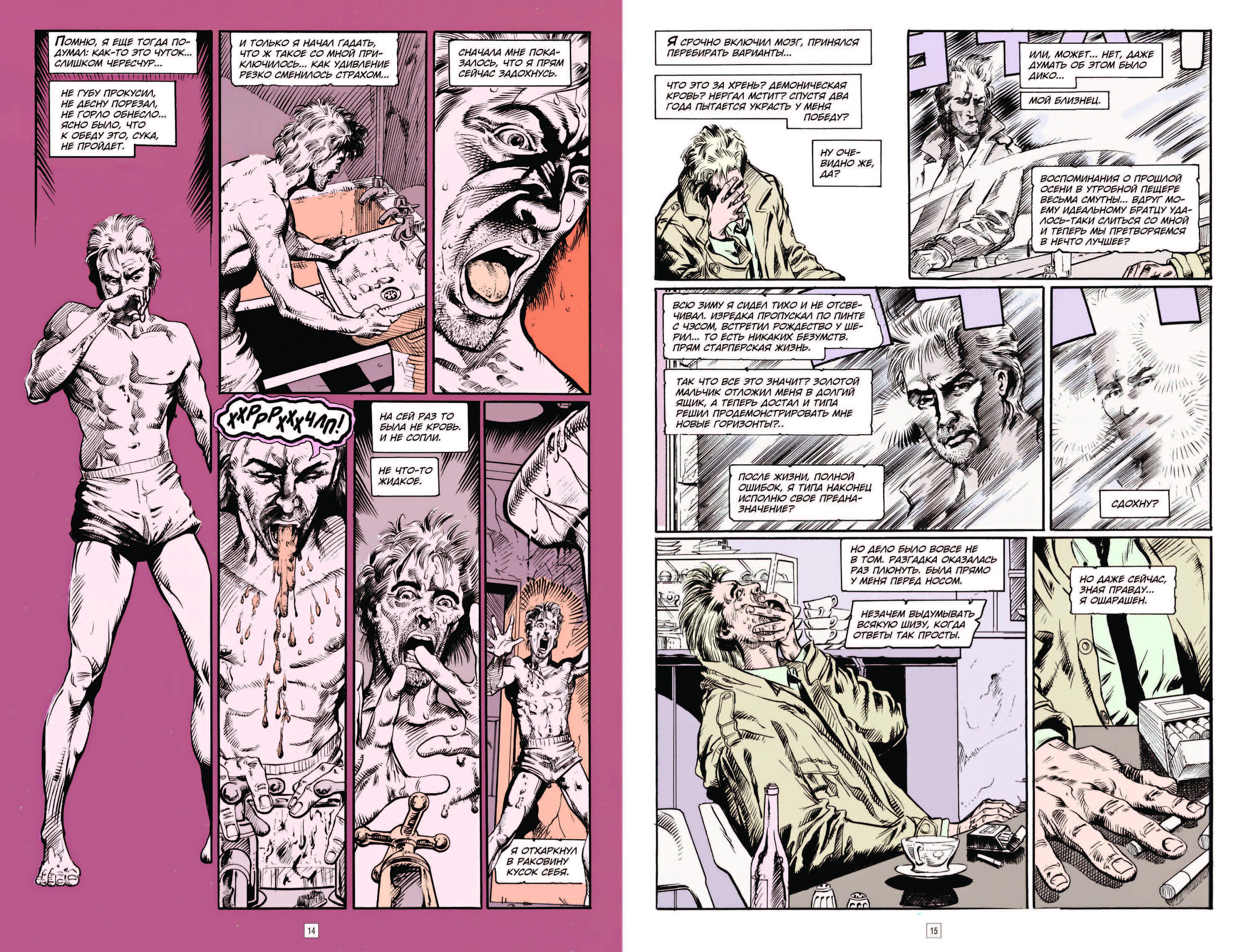 Призраки и кошмары: отрывок из комикса «Константин. Опасные привычки» 5
