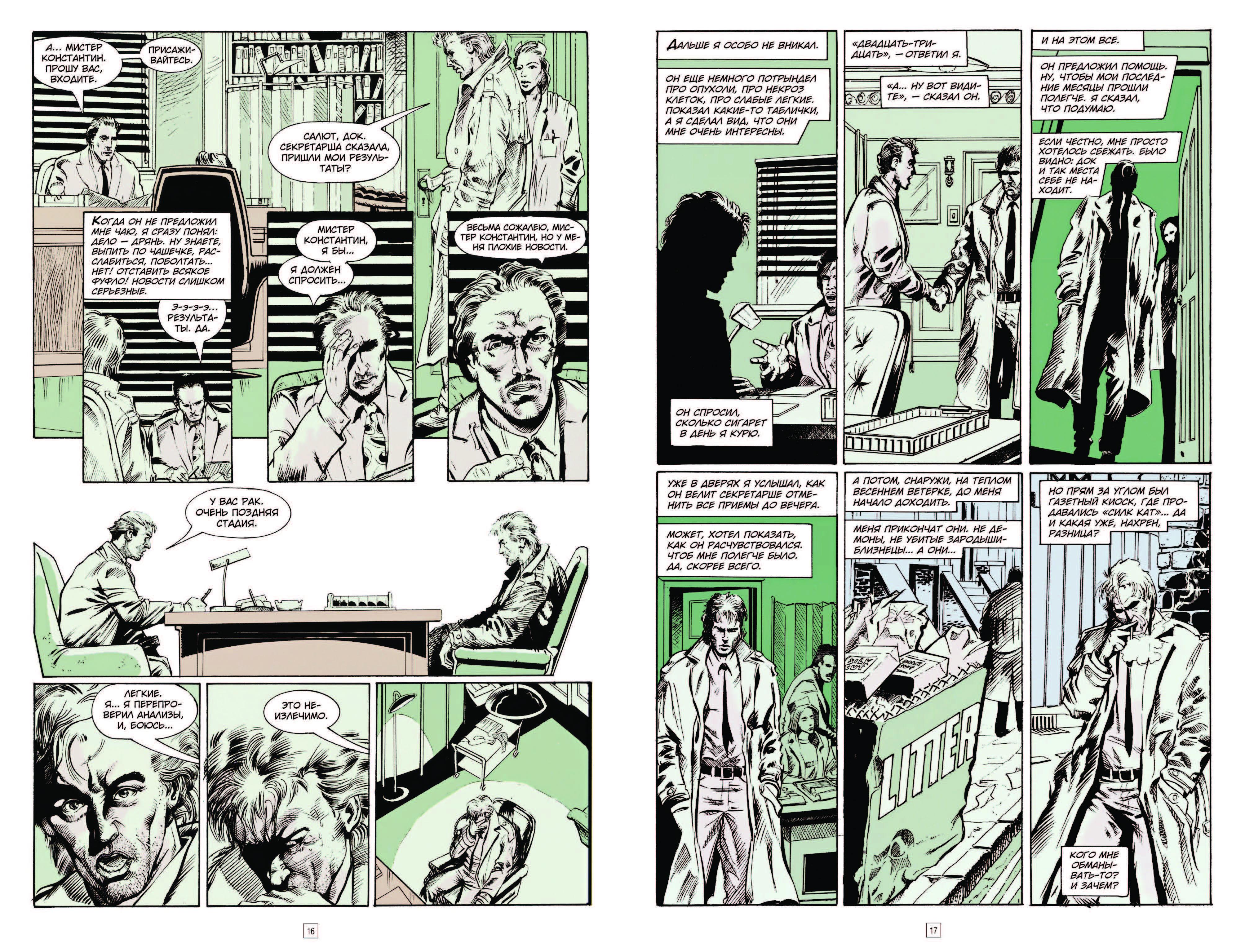 Призраки и кошмары: отрывок из комикса «Константин. Опасные привычки» 6
