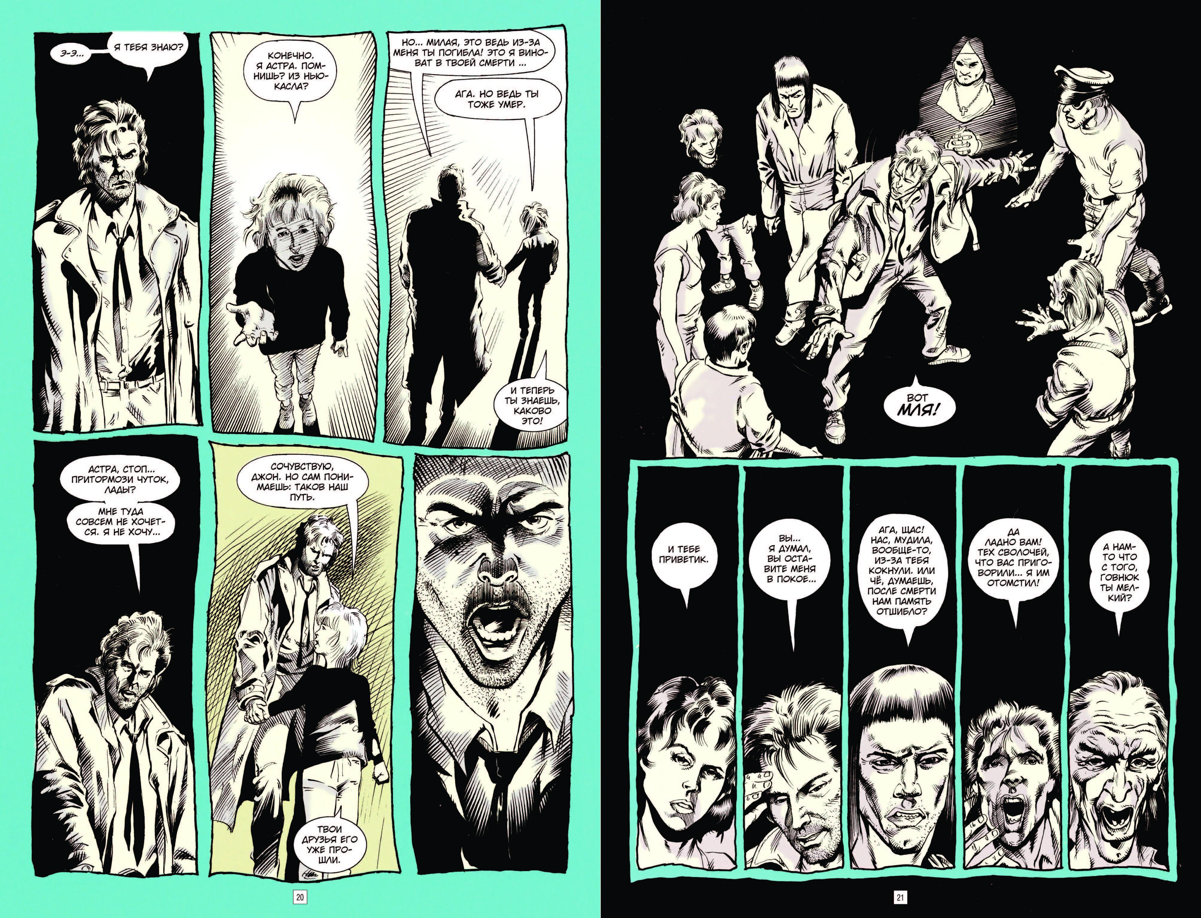 Призраки и кошмары: отрывок из комикса «Константин. Опасные привычки» 8