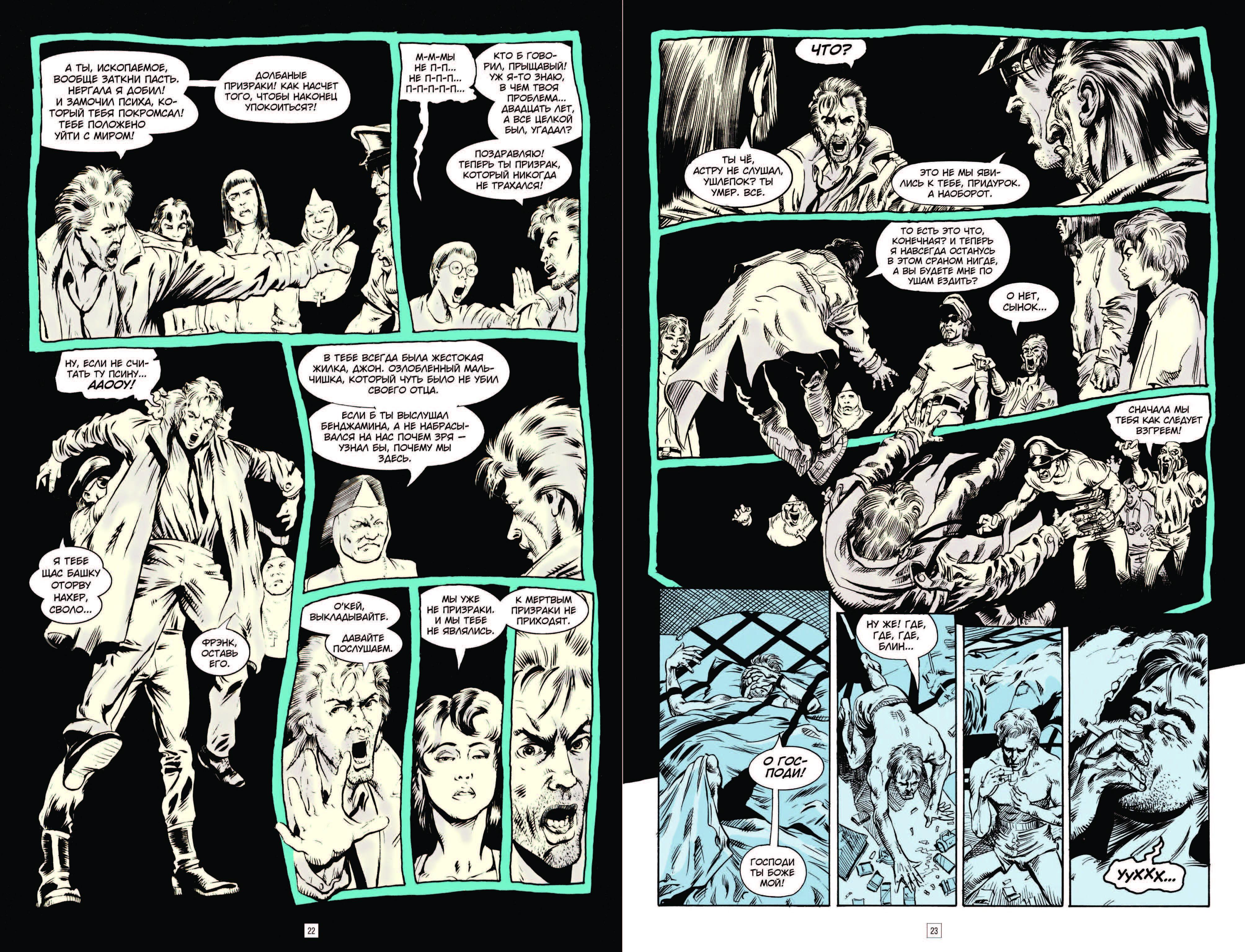 Призраки и кошмары: отрывок из комикса «Константин. Опасные привычки» 9
