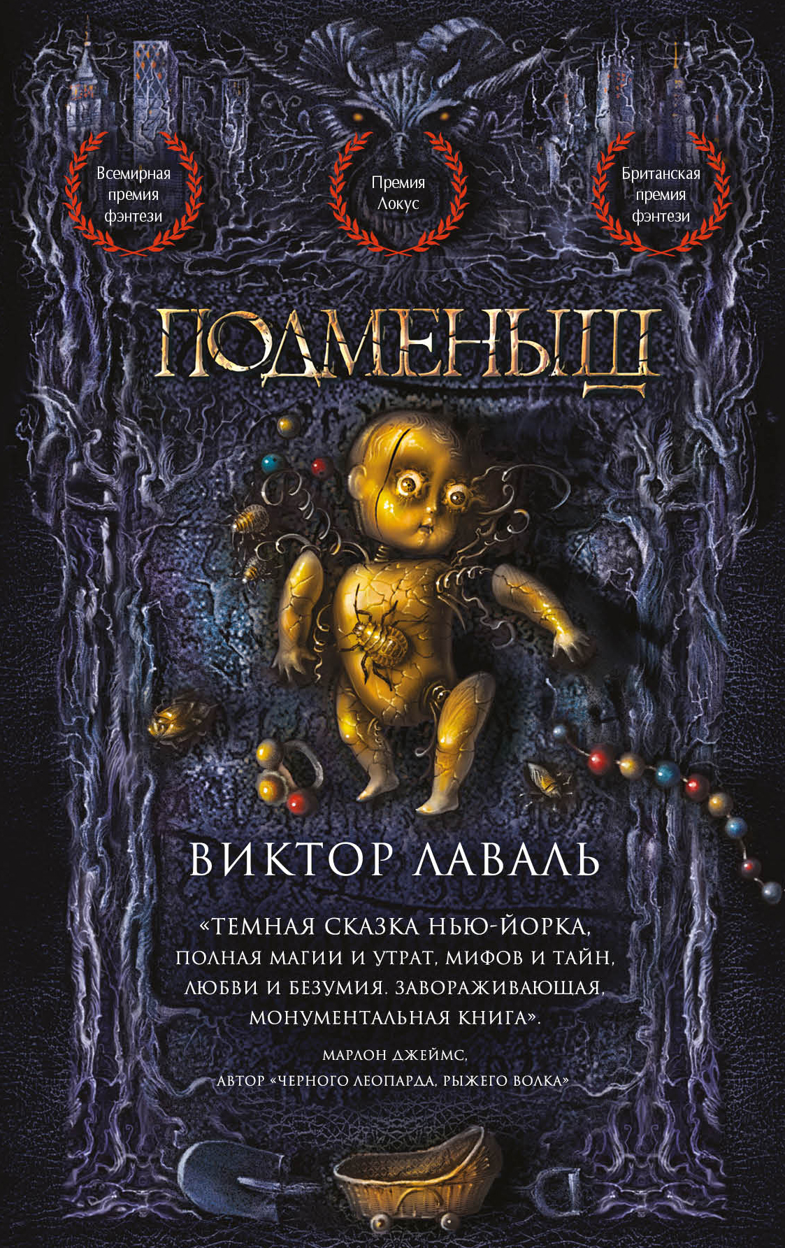 Что почитать: продолжение романа «Ведьмин век» Дяченко и жуткое городское фэнтези 2