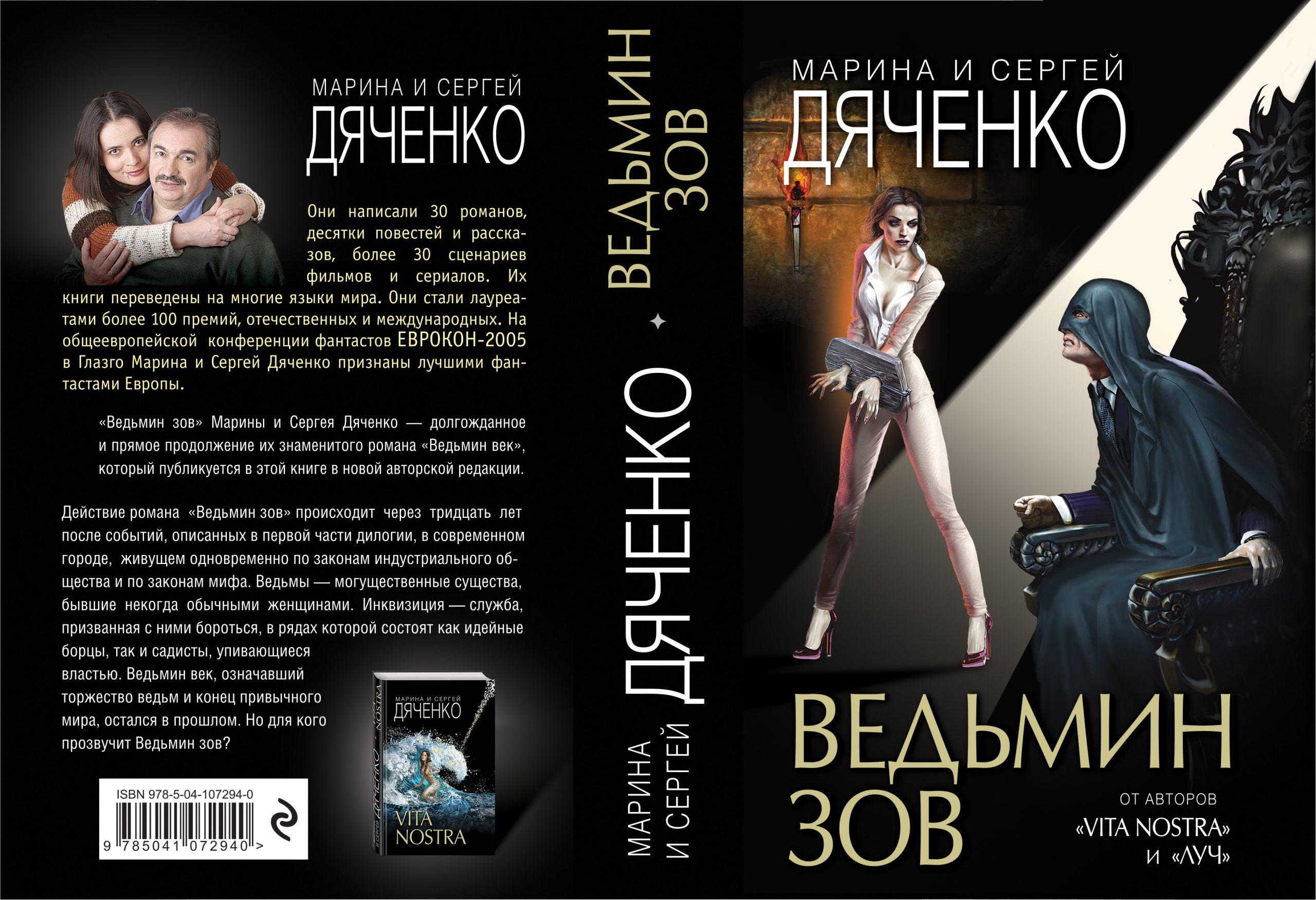 Что почитать: продолжение романа «Ведьмин век» Дяченко и жуткое городское фэнтези 1