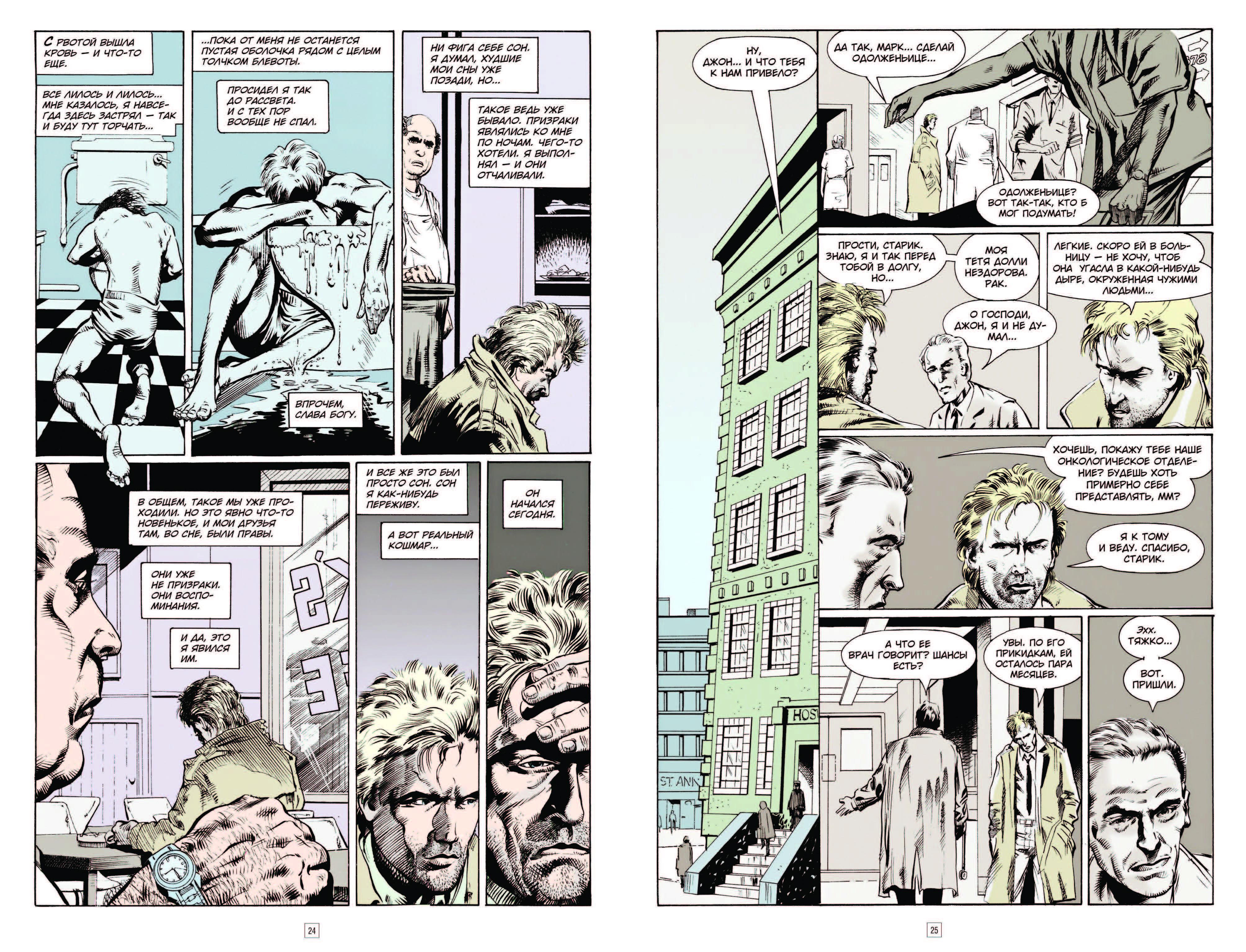 Призраки и кошмары: отрывок из комикса «Константин. Опасные привычки» 10