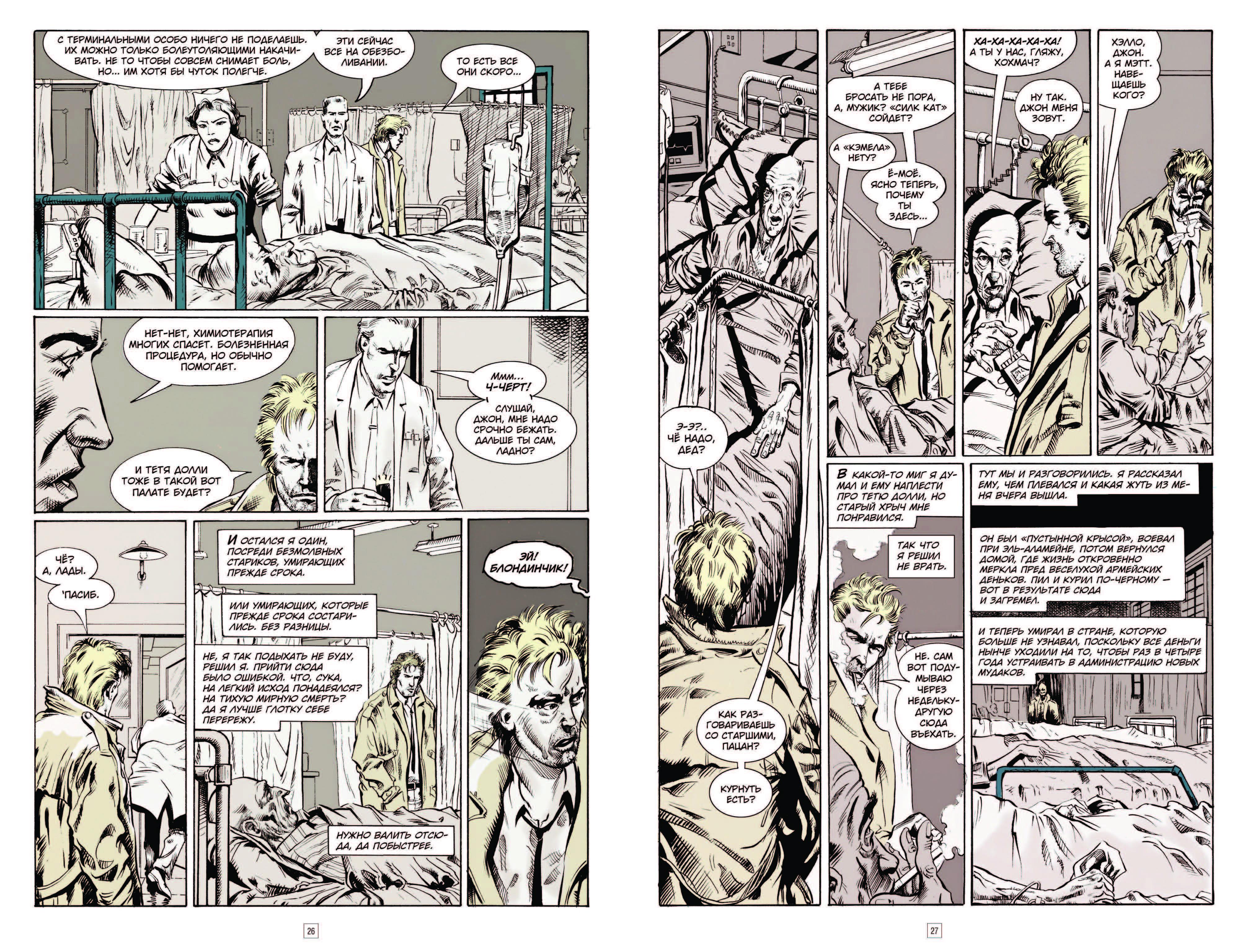 Призраки и кошмары: отрывок из комикса «Константин. Опасные привычки» 11