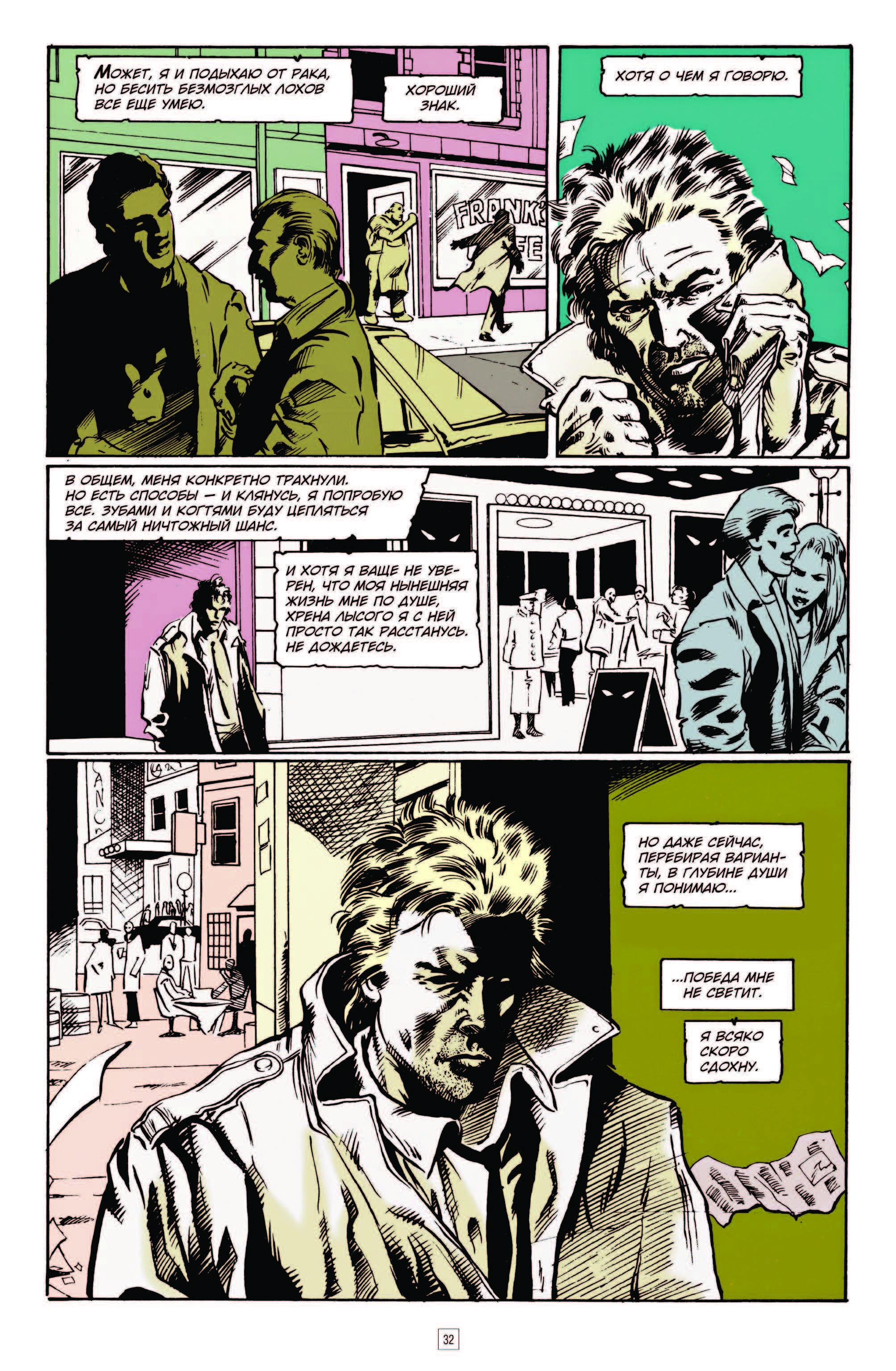 Призраки и кошмары: отрывок из комикса «Константин. Опасные привычки» 14