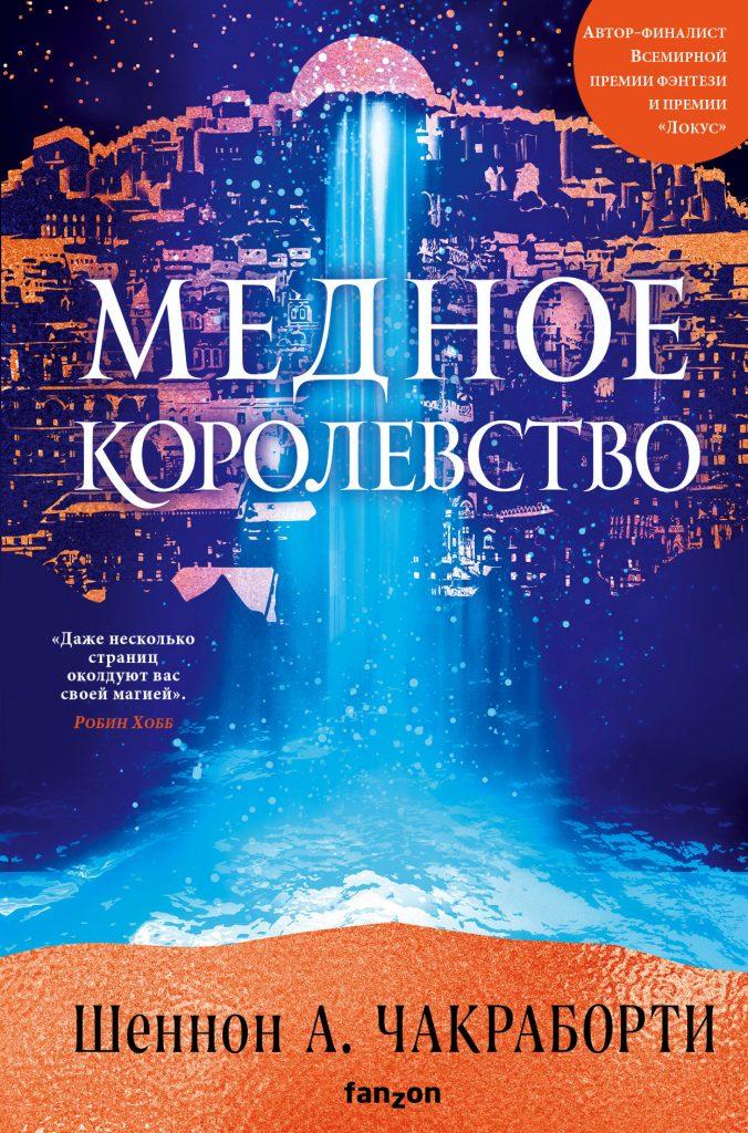 Лучшие книги 2019 по версии Kirkus, которые вышли или готовятся к выходу на русском 1