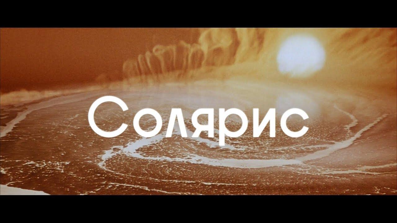 «Солярис»Тарковского выйдет повторно в широкий прокат — с 26 декабря