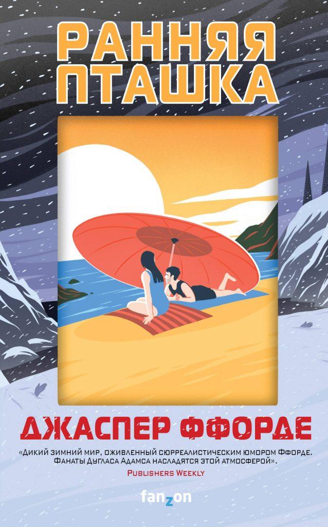 Лучшие книги 2019 по версии Kirkus, которые вышли или готовятся к выходу на русском 2