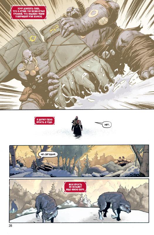 Что почитать: «Техносвященники»Ходоровски, комикс по God of War и путеводитель «Супербоги» Моррисона 3