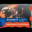 Видео: интервью сГерманом Тихомировым, автором настольных игр «Гравити Фолз» и «Одержимость»