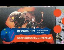 Видео: интервью с Германом Тихомировым, автором настольных игр «Гравити Фолз» и «Одержимость»