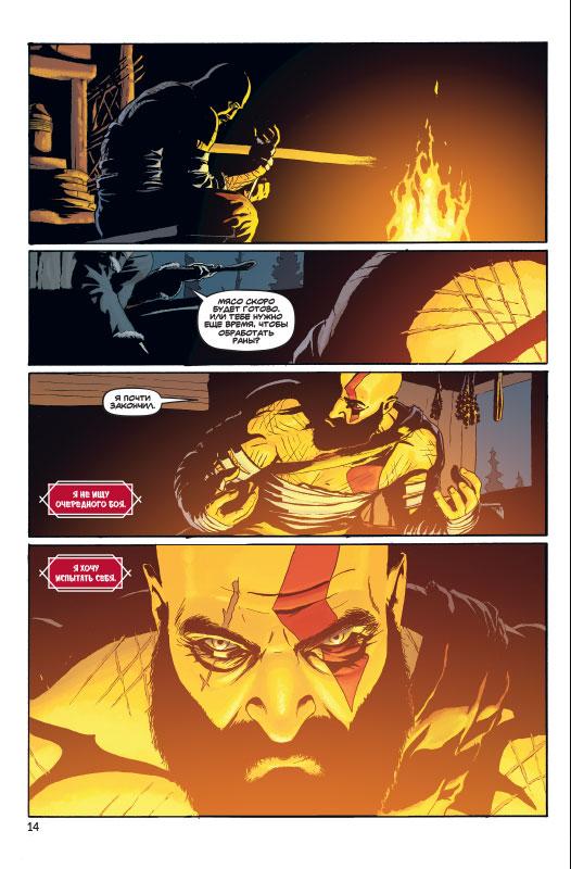 Что почитать: «Техносвященники»Ходоровски, комикс по God of War и путеводитель «Супербоги» Моррисона 5