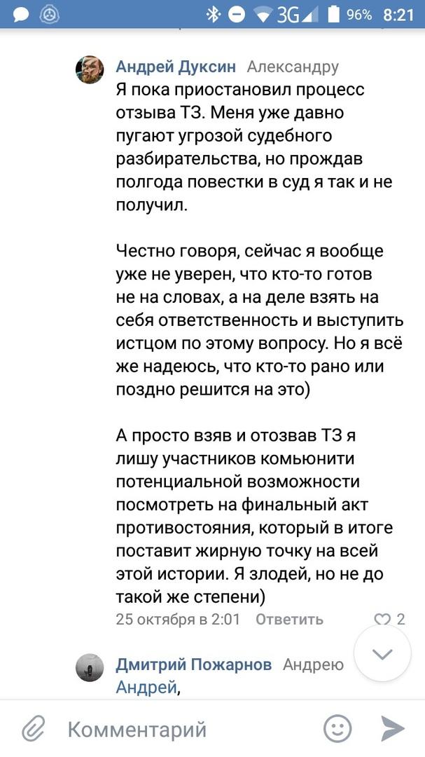 Администраторы SCP Foundation обвинили основателя ARTSCP Андрея Дуксина в использовании товарного знака 2