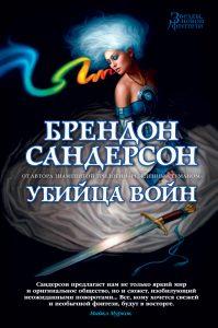 Что почитать? Подборка интересных книг от «ЛитРеса» и «Мира фантастики» 2