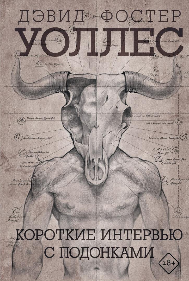 Что почитать: сборник Яцека Дукая, тёмное фэнтези Одена и новый роман от автора «Бесконечной шутки» 2