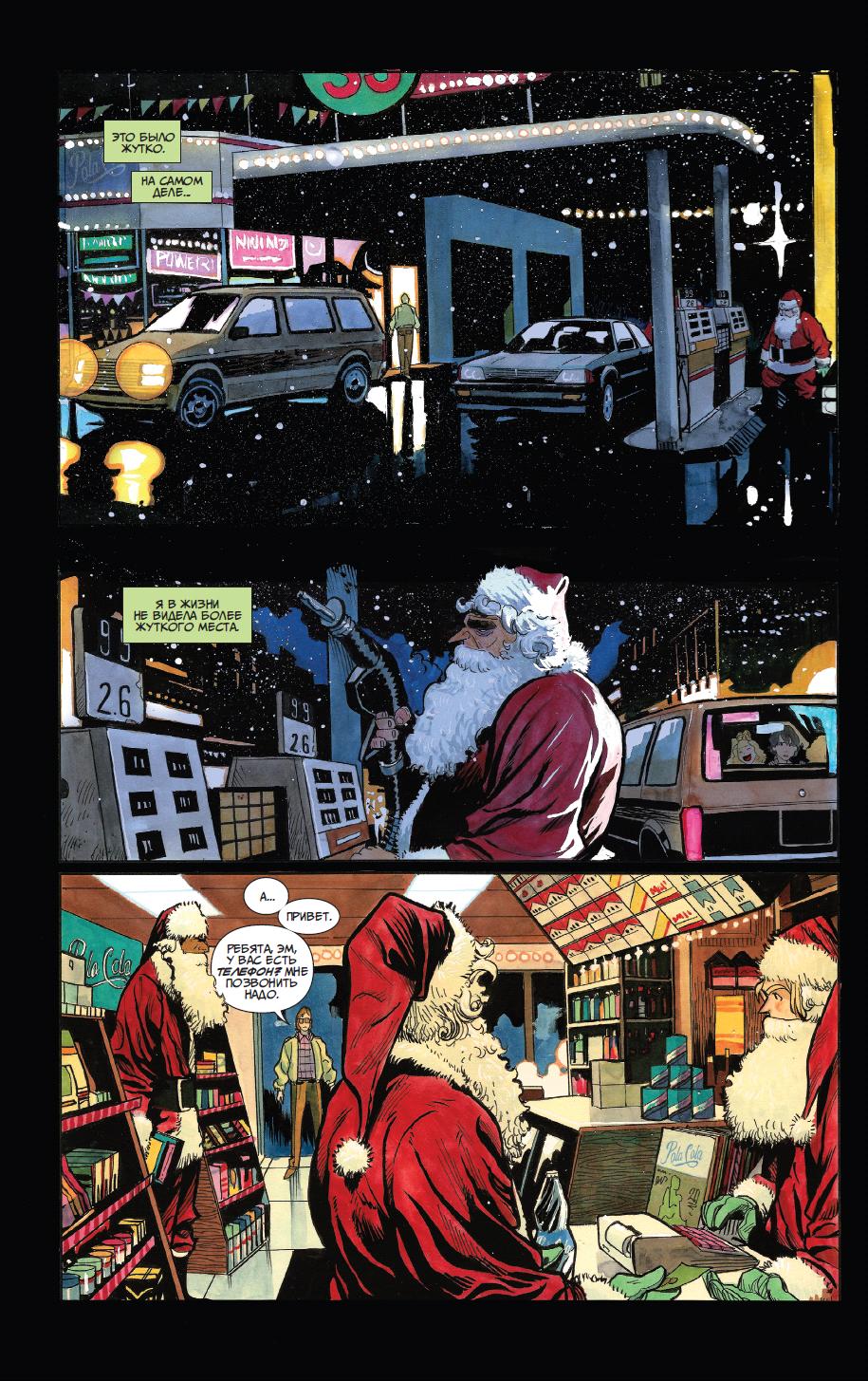 Жуткое похищение. Отрывок из комикса «Клаус. Новые приключения Санта-Клауса» 5