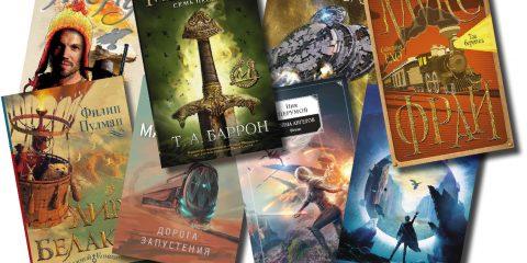Что почитать из фантастики? Книжные новинки ноября 2019 22