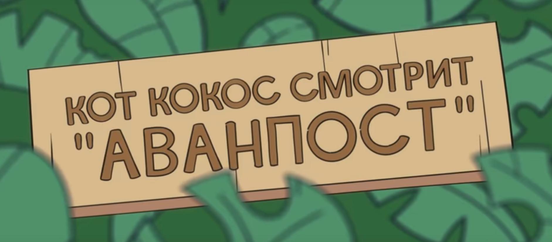 Сценарист «Аванпоста» обыграл поход в кино в своём веб-мультсериале «Кот Кокос»