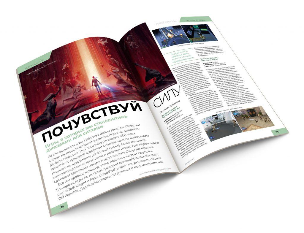 Мир фантастики №193 (декабрь 2019) 2
