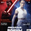 Мир фантастики №193 (декабрь 2019)