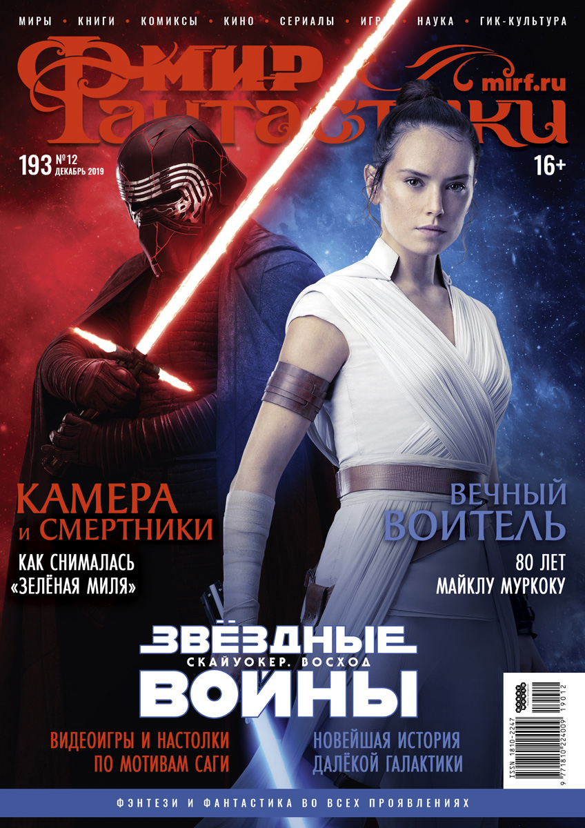 Мир фантастики №193 (декабрь 2019) 6