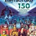 Мир фантастики. Спецвыпуск №2/2019.  «150фантастических фильмов, которые стоит посмотреть»