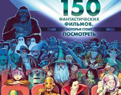 Мир фантастики. Спецвыпуск №2/2019.  «150 фантастических фильмов, которые стоит посмотреть» 1