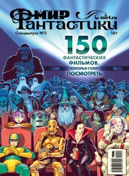 Мир фантастики. Спецвыпуск №2.  «150фантастических фильмов, которые стоит посмотреть»