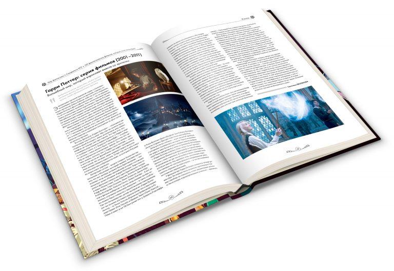 Мир фантастики. Спецвыпуск №2/2019.  «150 фантастических фильмов, которые стоит посмотреть» 4
