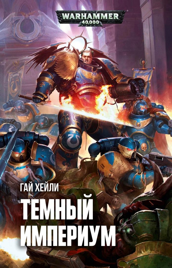 Что почитать: «Книга Тираэля» по Diablo и первая часть «Тёмного Империума»по Warhammer 40,000