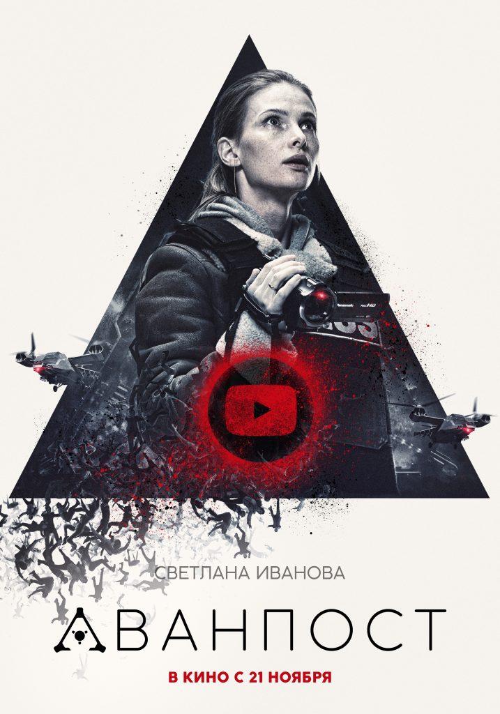 Музыкант Linkin Park Майк Шинода записал для «Аванпоста» оригинальный трек 4