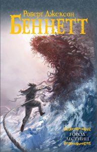 Что почитать? Подборка интересных книг от «ЛитРеса» и «Мира фантастики» 6