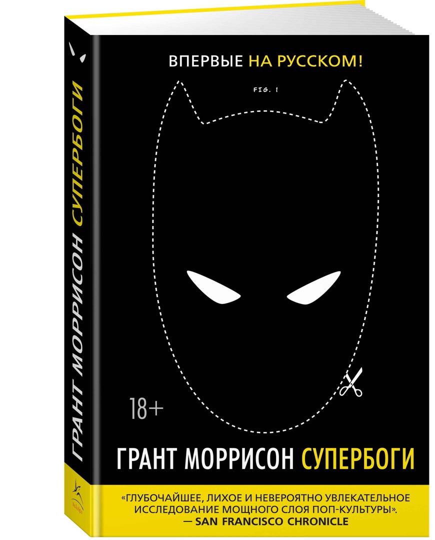 Что почитать: «Техносвященники»Ходоровски, комикс по God of War и путеводитель «Супербоги» Моррисона 1