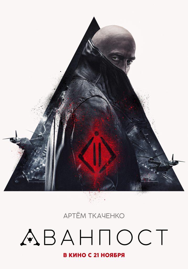 Музыкант Linkin Park Майк Шинода записал для «Аванпоста» оригинальный трек 5